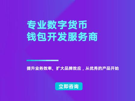 USDT跑分系统开发