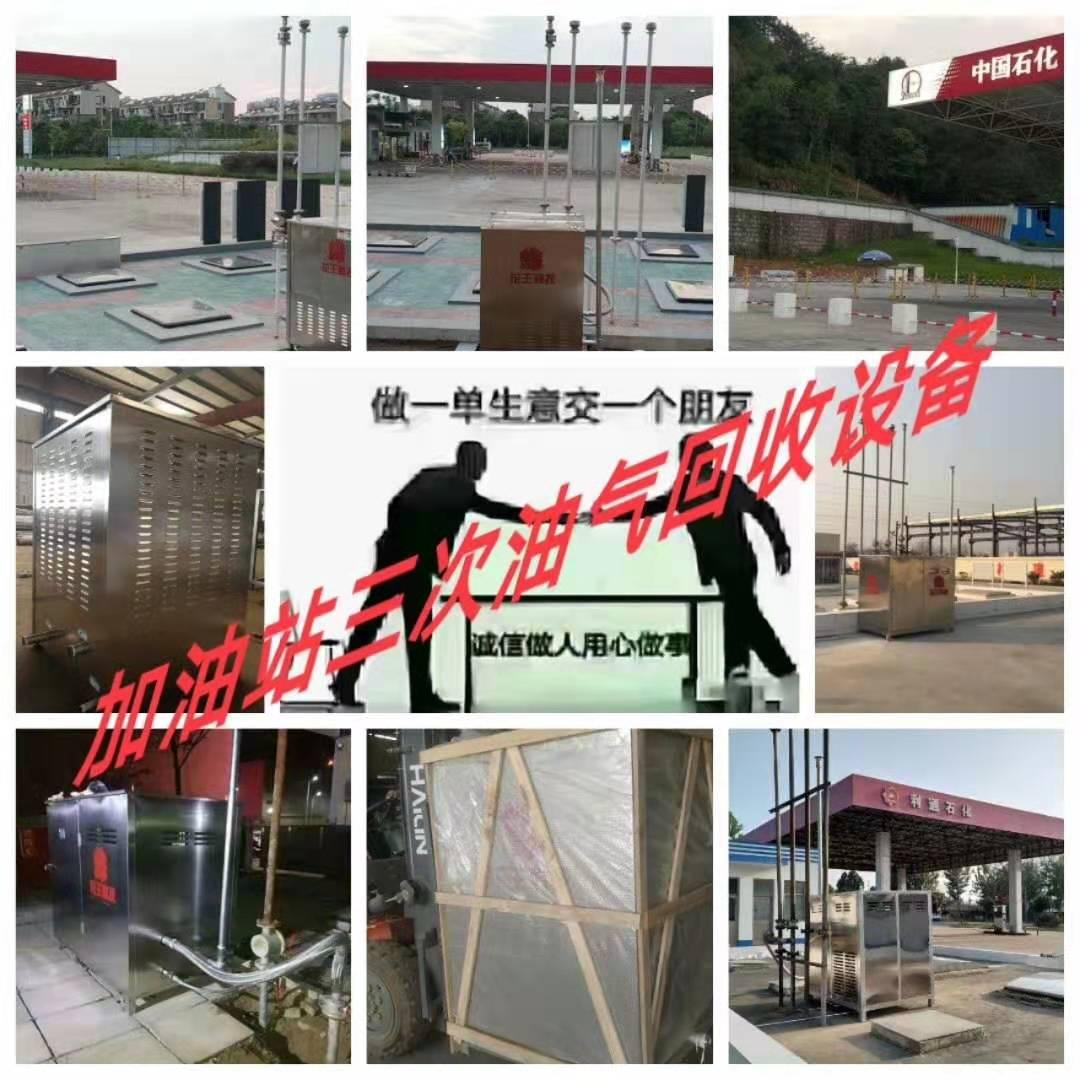 廣東三次油氣回收_有品質的三次油氣回收設備在哪可以買到