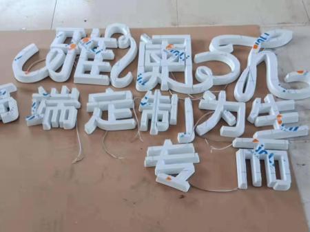 沈阳树脂字厂家-树脂字厂家-于洪树脂字厂家