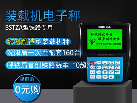 装载机秤_装载机电子秤_装载机电子秤0元购_鞍山宝晟科技