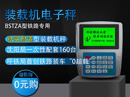 辽宁电子装载机秤价格-锡林郭勒盟电子装载机秤价格