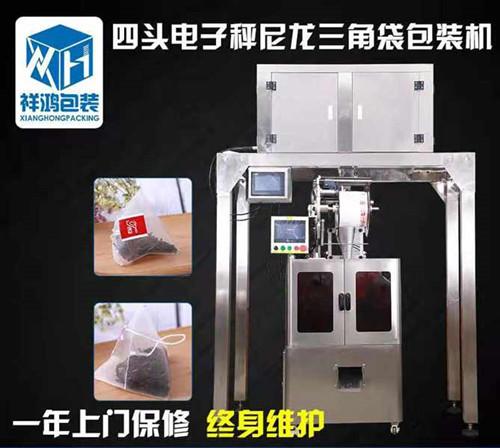 北京袋泡茶包裝機-袋泡茶手動包裝機-袋泡茶包裝機視頻