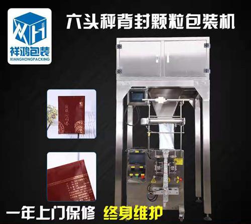 北京颗粒包装机-三角袋泡茶包装机多少钱
