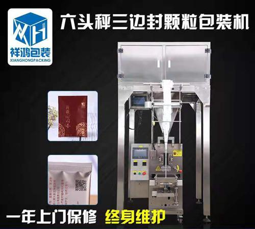 山東顆粒包裝機-劃算的顆粒包裝機廠家-廠家供應顆粒包裝機廠家