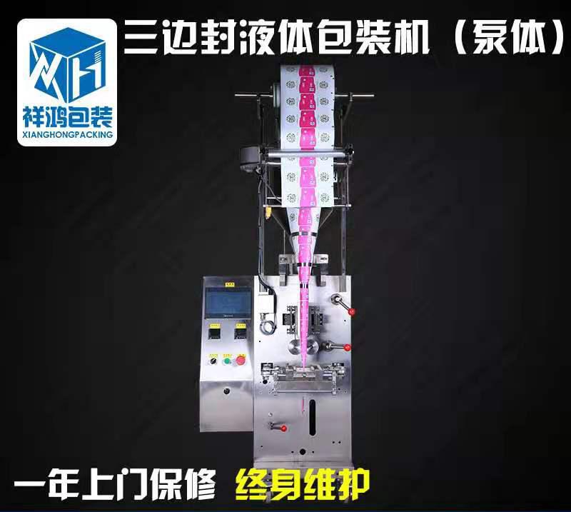 安徽液體包裝機-液體包裝機廠家機-液體包裝機器生產廠家