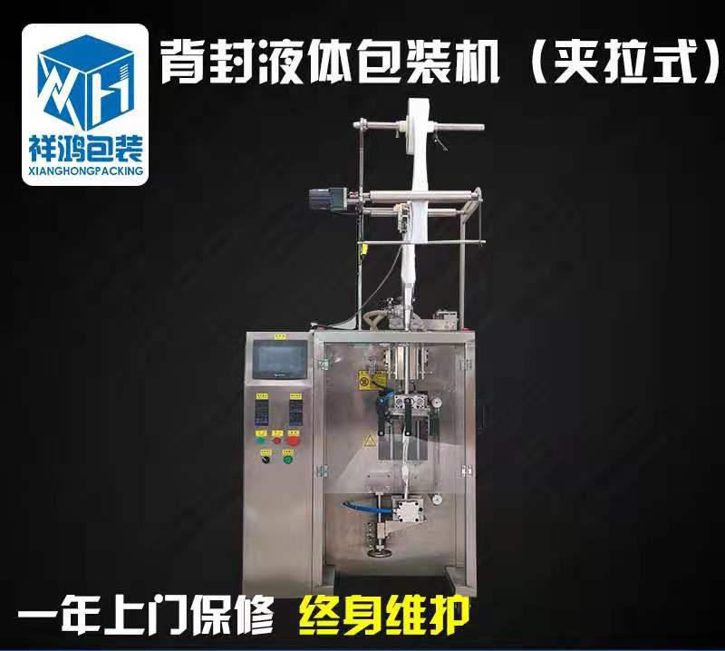 天津液体包装机-谯城全自动液体包装机-液体食品包装机