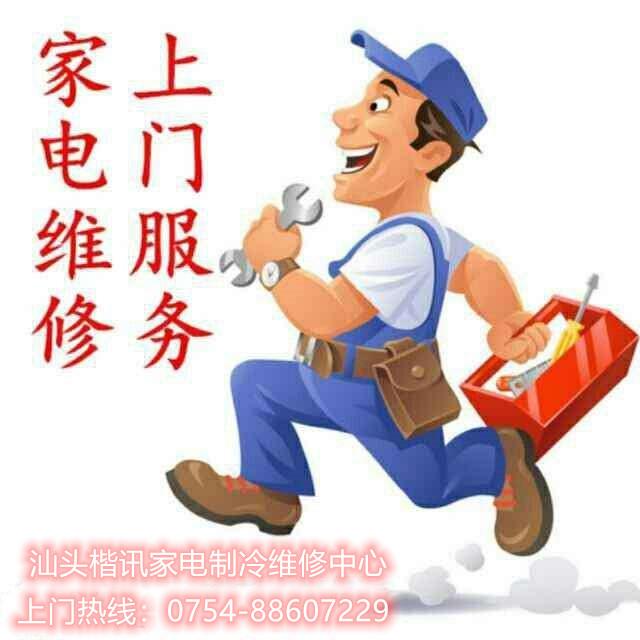 汕頭小家電十年維修老店汕頭洗衣機空調維修找楷訊