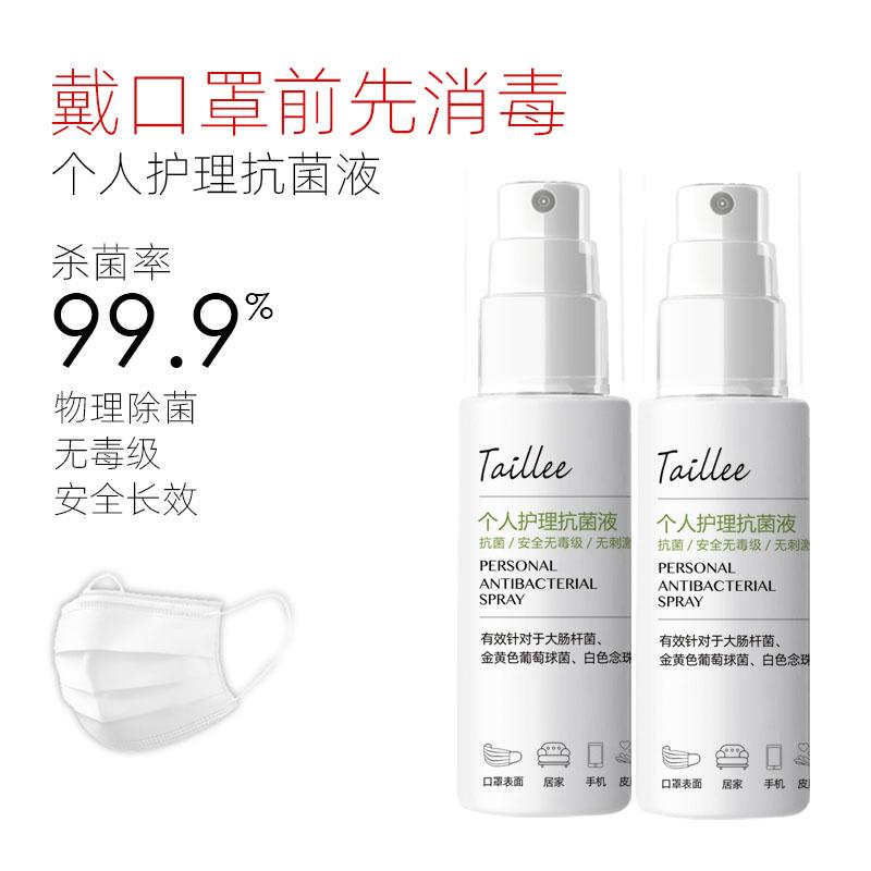 銷量高的個人抗菌護理液_價格合理的銀離子口罩消毒殺菌個人抑菌護理液推薦