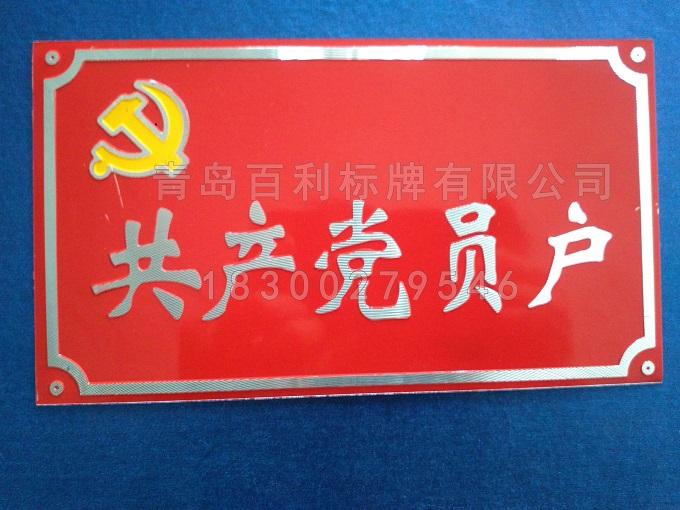 濟南標牌專制