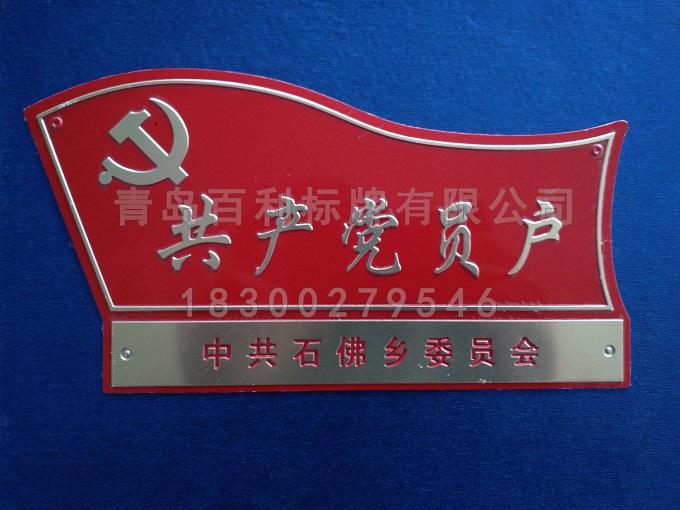 济宁标牌专制
