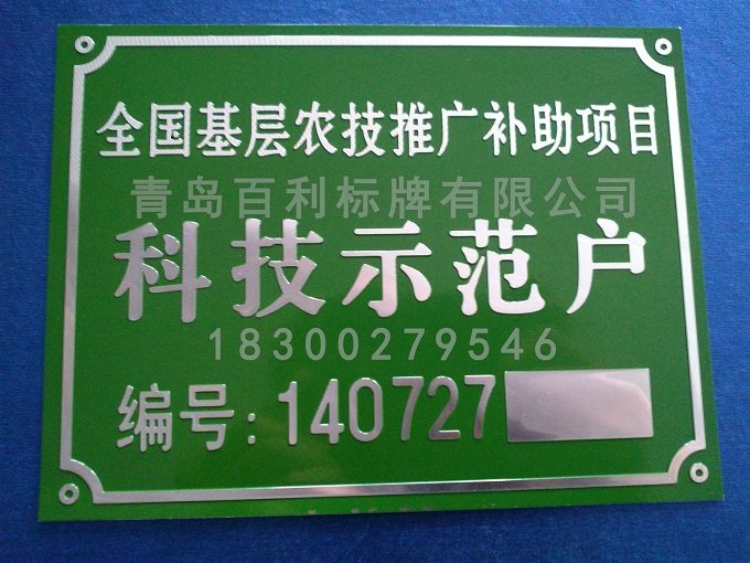 二维码标牌制作厂家 冰箱冷链资产标牌 316不锈钢标牌
