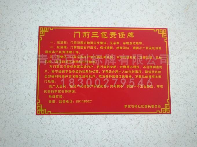 潍坊加工定制反光车牌 车辆编号 牌加工定做厂家 百利