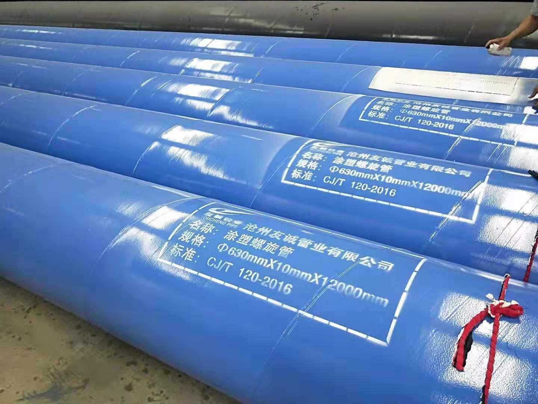 给水用涂塑钢管-河北可信赖的涂塑钢管供应商当属沧州友诚管业有限公司