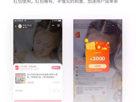 济南直播app开发-开发在线app直播