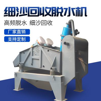 细砂回收一体机,细砂回收一体机厂家,细砂回收一体机报价