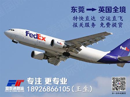 DHL国际快递-东莞到英国亚马逊仓海运运费是多少?