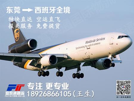 UPS国际快递-东莞到西班牙亚马逊仓海运运费是多少?