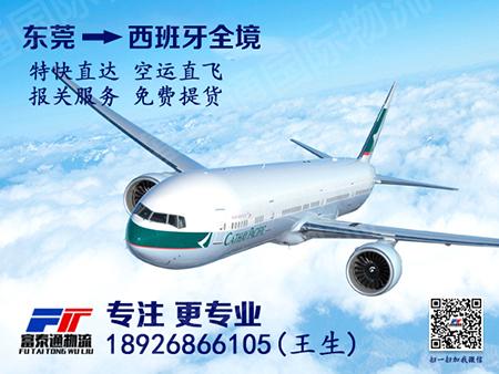 东莞到FBA西班牙头程空运哪家公司价格优惠