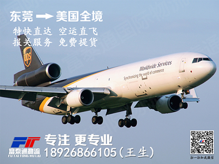UPS国际快递-东莞到美国亚马逊仓海运运费是多少?