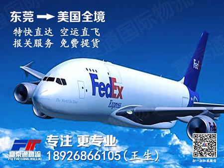 FedEx国际快递-东莞到美国亚马逊仓海运运费是多少?