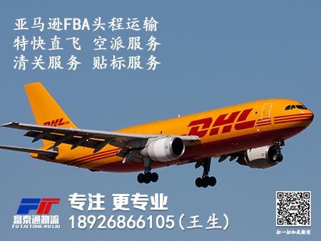 东莞到FBA美国头程空运哪家公司价格优惠