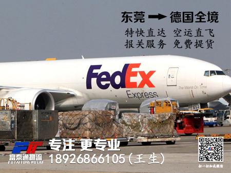 东莞到FBA德国头程空运哪家公司价格优惠