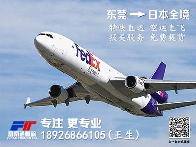 UPS国际快递-东莞到日本亚马逊仓海运运费是多少?