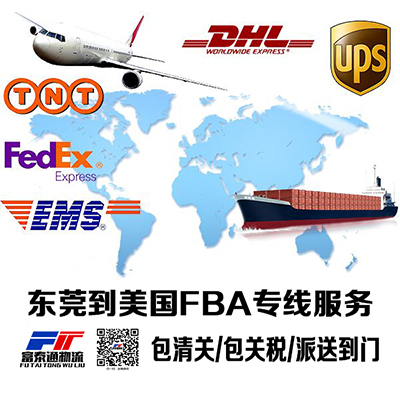 便捷的东莞到美国直达亚马逊仓库FBA头程-东莞到美国信息