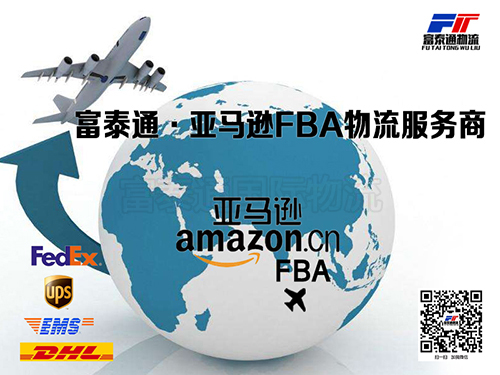 如何选择东莞到墨西哥亚马逊FBA头程空运海运-东莞到墨西哥亚马逊FBA头程空运海运价格如何