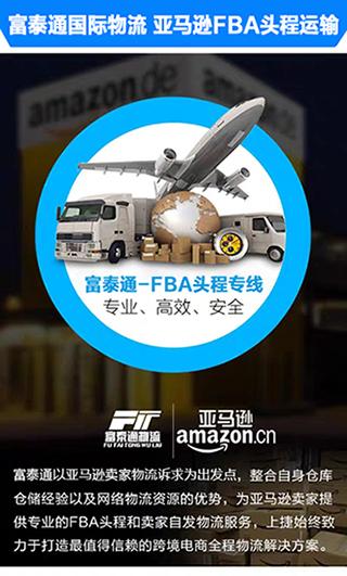 創新的東莞到美國FBA頭程-供應東莞專業東莞到美國FBA頭程空運服務
