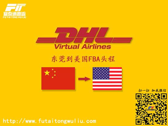 东莞直达美国亚马逊FBA头程机构-专业推荐可靠的东莞到美国FBA头程空运公司