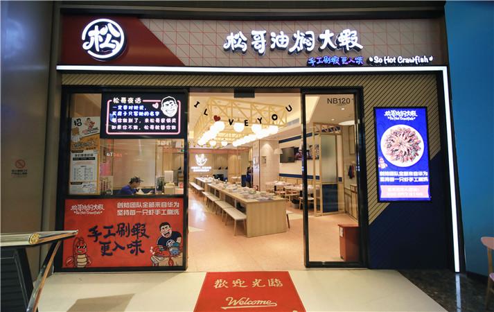 深圳美食_松哥油燜大蝦只有小龍蝦?牛蛙也很好吃!