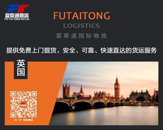 具有品牌的东莞到英国FBA头程-东莞到英国海运资讯