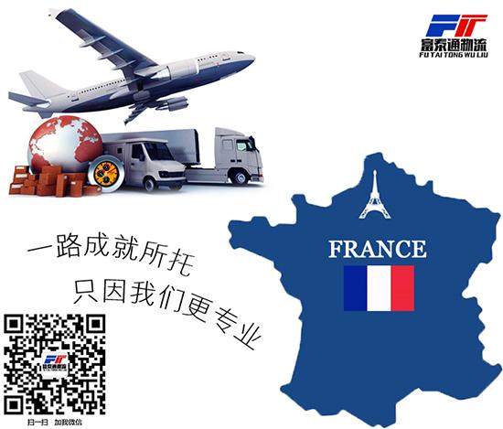 服务周到的东莞到法国FBA头程-东莞到法国FBA价格