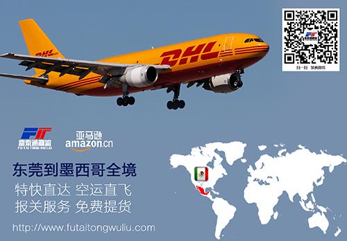 本地的东莞到墨西哥亚马逊FBA头程空运海运-东莞到墨西哥亚马逊FBA空运价钱如何