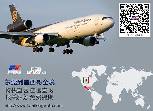 各类东莞到墨西哥亚马逊FBA头程空运海运-东莞到墨西哥头程快递多少钱