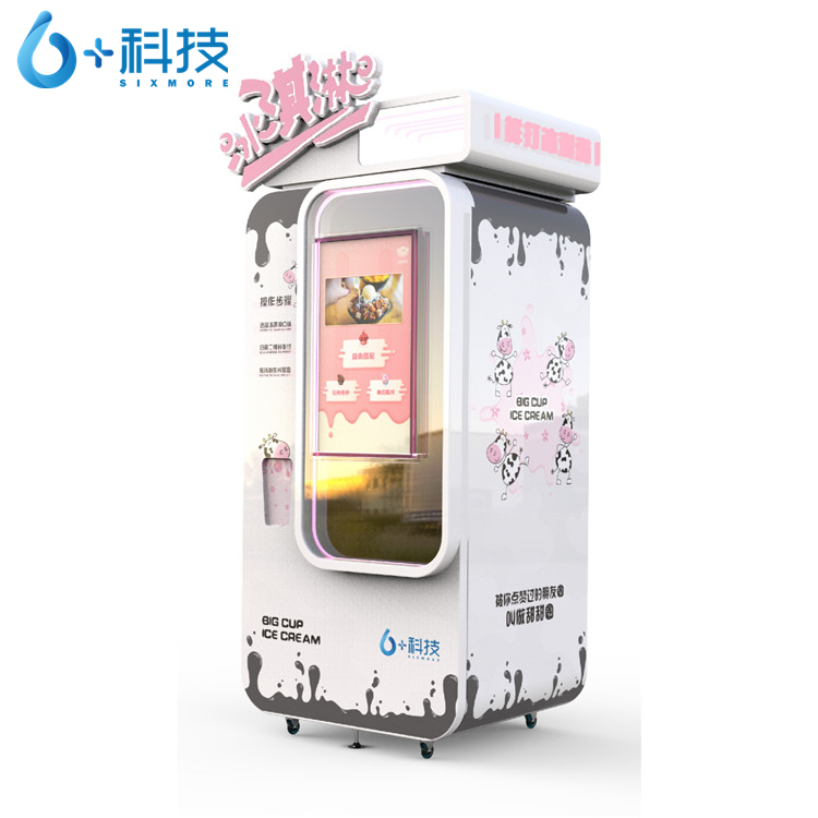 六加科技好口味品质自助冰激凌机器多少钱