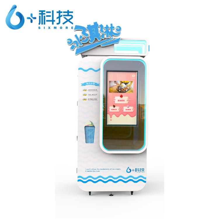 六加科技好口味品质机器人自动冰淇淋贩卖机