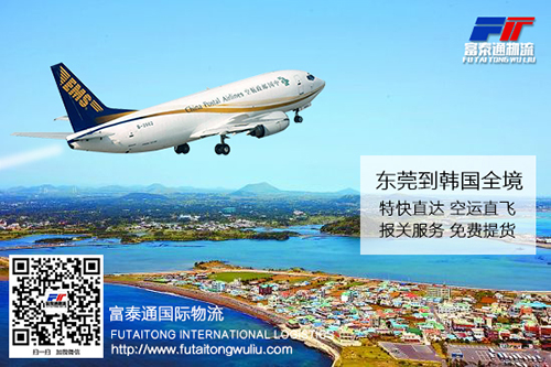 當地的東莞發貨直達韓國空運海運-富泰通物流提供信譽好的東莞到韓國空運海運快遞