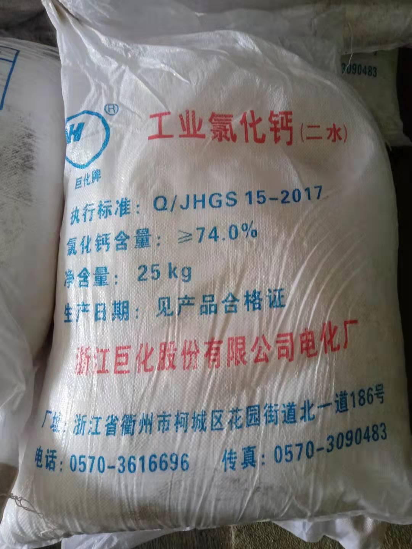 巨化氯化鈣價格-想買高質量的泉州巨化氯化鈣-就來均晟化工