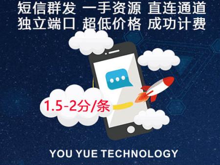 甘南金融短信|成都可信赖的金融短信公司推荐