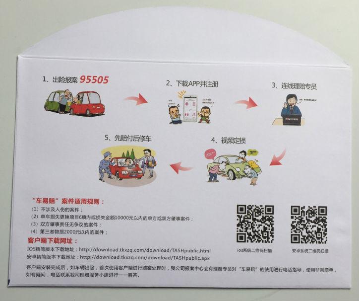 上海保险信封印刷-慈溪信封印刷-温州信封印刷