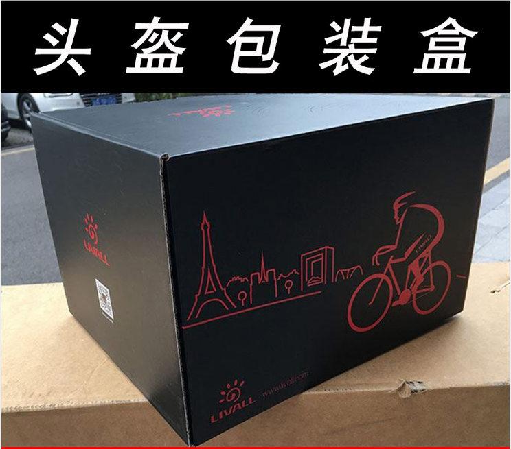 上海头盔彩盒-奉化头盔包装盒-温州头盔包装盒
