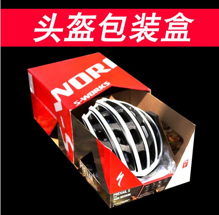 上海头盔彩盒-上虞安全帽彩盒-嵊州安全帽彩盒