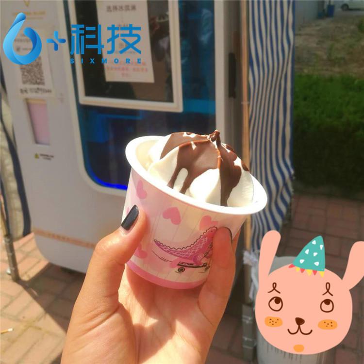 六加科技厂家***自动售卖冰淇淋机冰激凌自动售货机