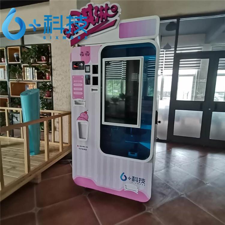 六加科技厂家***淇淋自动售卖机价格全自动售卖冰淇淋机