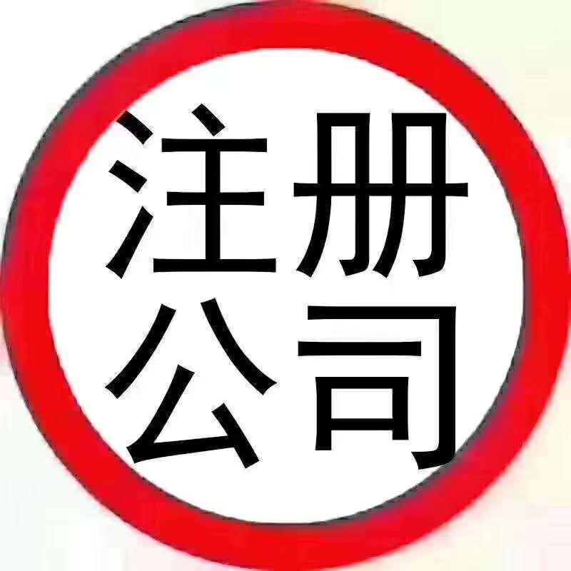 东营代办营业执照哪家好-专业的营业执照代办