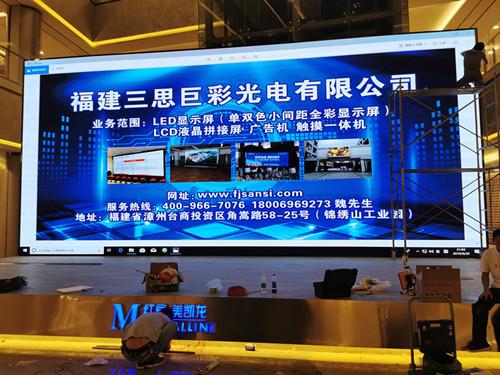 LCD液晶大屏幕性价高-买LED全彩屏就上三思巨彩