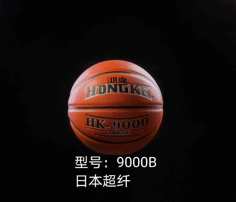 天津PU吸湿篮球-福建性价比高的篮球推荐