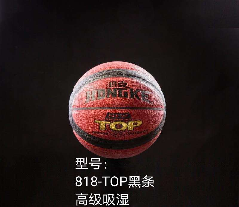 厦门PU吸湿篮球_福建新式的篮球供应